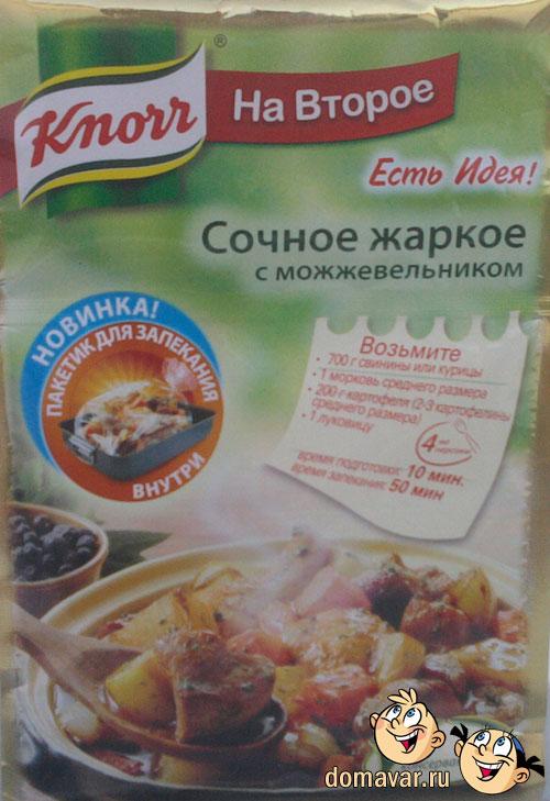 Жаркое в пакетике Кнорр (Knorr)