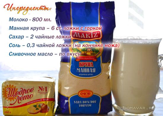 Продукты для приготовления манной каши