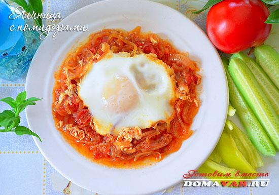 Сытный завтрак из яиц и помидоров