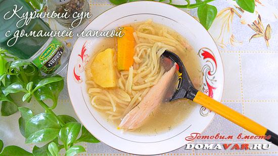 Куриный суп с домашней лапши
