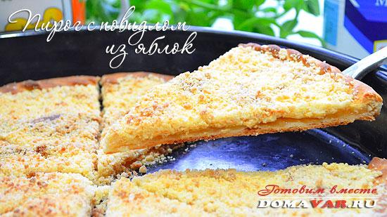 Рецепт пирога с повидлом из яблок