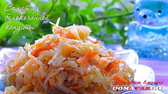 Салат из белокочанной капусты на праздники