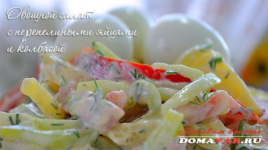 Салат с перепелиными яйцами на новый год