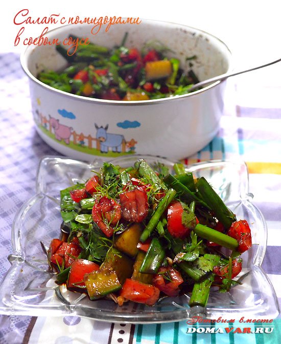 Салат из помидоров в соевом соусе