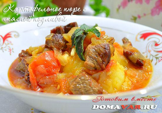 пюре из картофеля с мясной рецепт