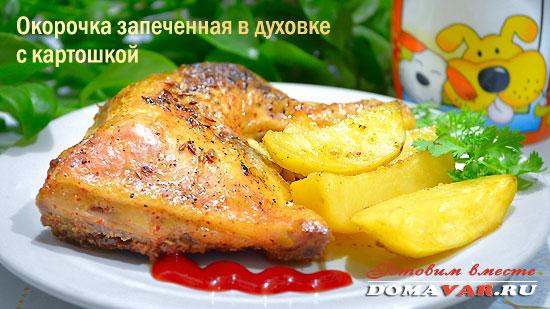 запеченные окорочка в духовке с картошкой рецепт