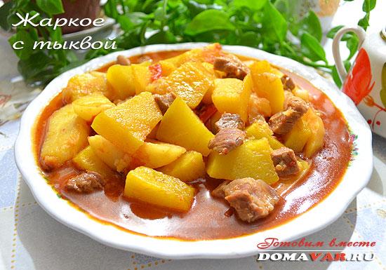 Мясное жаркое с тыквой в томатном соусе