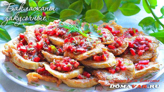 Баклажаны закусочные с овощами