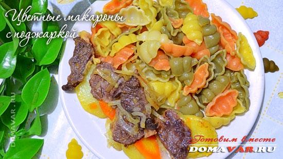 Цветные макароны с мясом