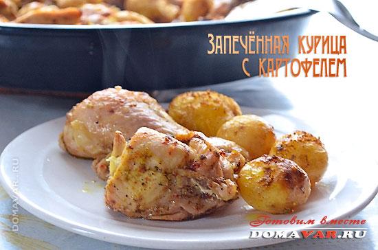 Запеченная курица с молодой картошкой в духовке