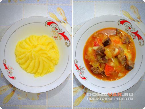 Картофельное пюре с томатной подливой из мяса